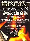 PRESIDENT (プレジデント) 2009年 2/16号 [雑誌]