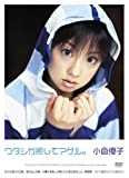 小倉優子「ワタシが癒してアゲル。」