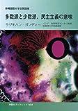 多数派と少数派、民主主義の意味—沖縄国際大学公開講座 (沖国大ブックレット)
