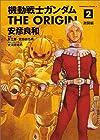 機動戦士ガンダム THE ORIGIN (2) カドカワコミックA  (角川コミックス・エース)