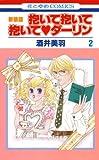 抱いて抱いて抱いてダーリン 2 (花とゆめコミックス)