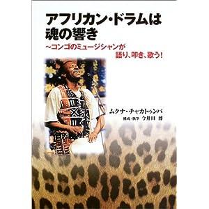CD付 アフリカンドラムは魂の響き~コンゴのミュージシャンが語り、叩き、歌う!