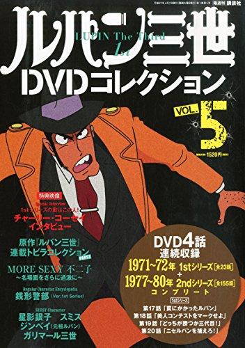 ルパン三世DVDコレクション5 2015年04/07 号 [雑誌]