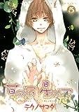 草の冠 星の冠  (5) (バーズコミックス ルチルコレクション)