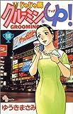 じゃじゃ馬グルーミン★up! 18 (少年サンデーコミックス)