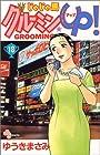 じゃじゃ馬グルーミンUP 第18巻 1999-04発売