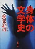身体の文学史 (新潮文庫)