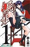 屍姫 1 (ガンガンコミックス)