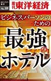 ビジネスパーソンのための最強のホテル―週刊東洋経済eビジネス新書No.59