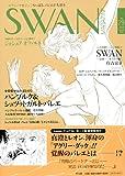 SWAN MAGAZINE vol.29 2012秋号