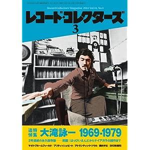 レコード・コレクターズ 2014年 03月号 [雑誌]