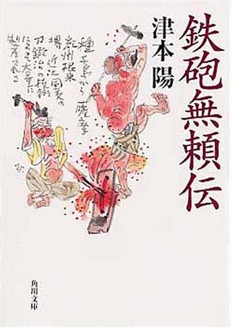 実は日本発のものは意外とあるんだが・・・中世日本、史実だと思ってたのが実は創作だった時って悲しいよな三段撃ちも一夜城もなかったんだろ %e6%ad%b4%e5%8f%b2 domestic health