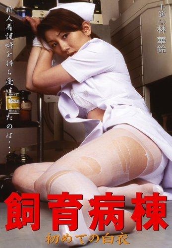 [林華鈴] 飼育病棟 初めての白衣