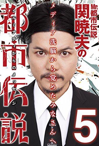 Mr.都市伝説・関暁夫の都市伝説 5