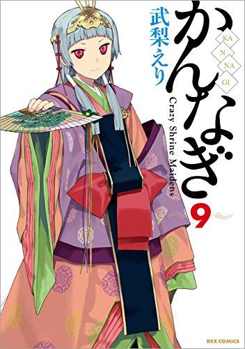 かんなぎ: 9 (REXコミックス)