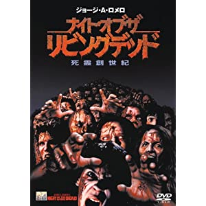ナイト・オブ・ザ・リビングデッド 死霊創世紀 [DVD]