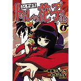 ふしぎ通信トイレの花子さん 1 (ブンブンコミックスネクスト)