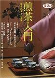 煎茶入門―お茶をおいしく (淡交ムック)