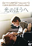 光のほうへ [DVD]