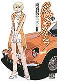 彼女のカレラRS (5) (バーズコミックス)
