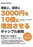 理論上、堅実に3000円を10倍に増加させるギャンブル戦略