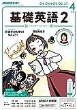 NHKラジオ 基礎英語2 2016年 4月号 [雑誌] (NHKテキスト)