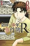 金田一少年の事件簿R(8) (講談社コミックス)