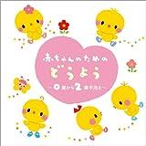 赤ちゃんのための童謡 0歳から2歳半向け CRC-1661