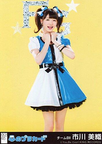AKB48 公式生写真 心のプラカード 劇場盤 性格が悪い女の子 Ver. 【市川美織】
