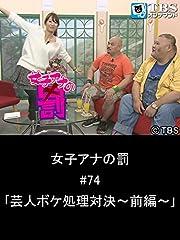 女子アナの罰 #74「芸人ボケ処理対決〜前編〜」