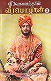 (Ezhunthiru Vizhithiru) Vivekanandarin Veera Mozhigal - Vol. 3