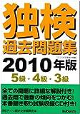 独検過去問題集〈2010年版〉5級・4級・3級