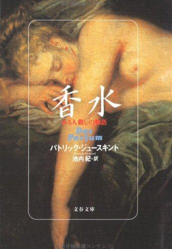 香水―ある人殺しの物語 (文春文庫)