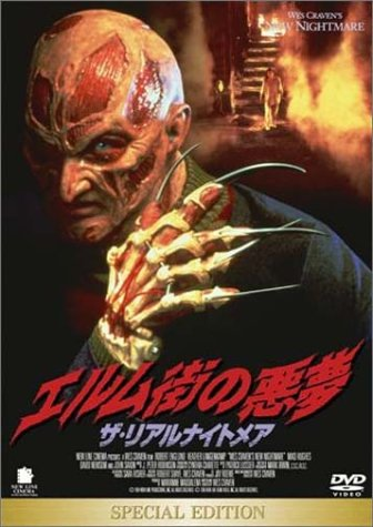 エルム街の悪夢 ザ・リアルナイトメア スペシャル・エディション [DVD]