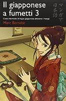 Il giapponese a fumetti. Corso intermedio di lingua giapponese attraverso i manga: 3