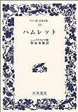 ハムレット (ワイド版岩波文庫)