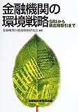金融機関の環境戦略—SRIから排出権取引まで