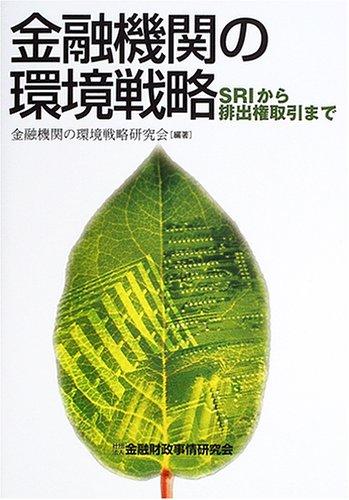 金融機関の環境戦略―SRIから排出権取引まで