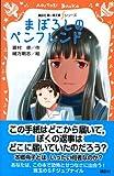 まぼろしのペンフレンド (講談社青い鳥文庫fシリーズ)
