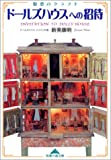 ドールズハウスへの招待―魅惑のクラフト (知恵の森文庫)