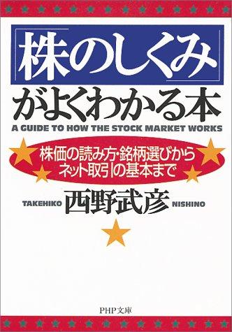 「株のしくみ」がよくわかる本―株価の読み方・銘柄選びからネット取引の基本まで (PHP文庫)