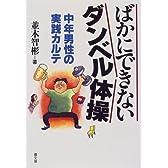 ばかにできないダンベル体操―中年男性の実践カルテ (健康双書)
