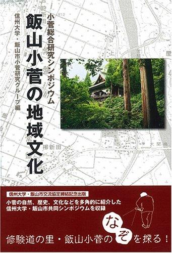 飯山小菅の地域文化―小菅総合研究シンポジウム