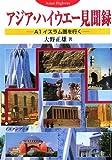 アジア・ハイウエー見聞録—A1イスラム圏を行く(大野 正雄)