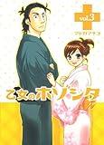 乙女のホゾシタ 3 (ヤングジャンプコミックス)