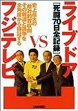 ライブドアvsフジテレビ 死闘70日全記録 (別冊宝島ムック)