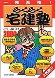 一発合格 らくらく宅建塾〈2004年版〉 (QP Books)