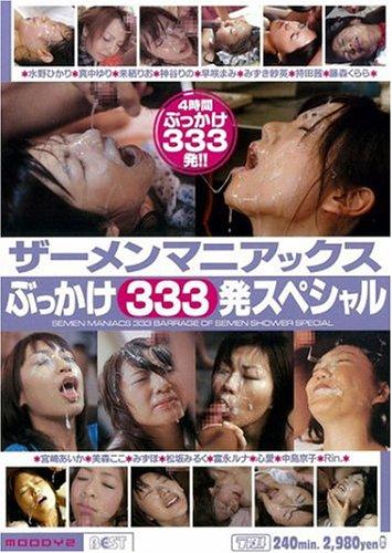 ザーメンマニアックス ~ぶっかけ 333発スペシャル~