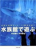水族館で遊ぶ   全国水族館ガイド 104館完全紹介