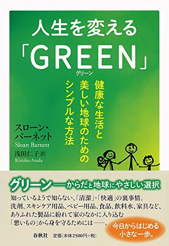 人生を変える「GREEN」: 健康な生活と美しい地球のためのシンプルな方法